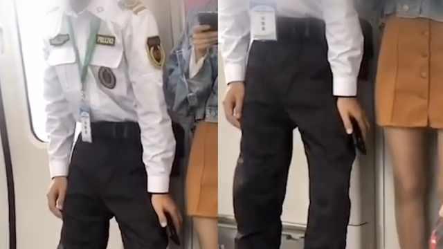 地铁安检员偷拍乘客裙底,官方报警