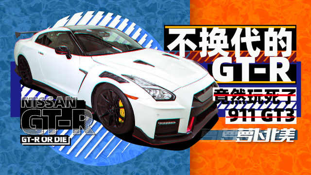 不换代的GT-R竟然玩死了911 GT3