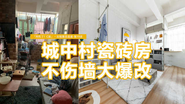 打败城中村瓷砖墙,爆改10㎡出租屋