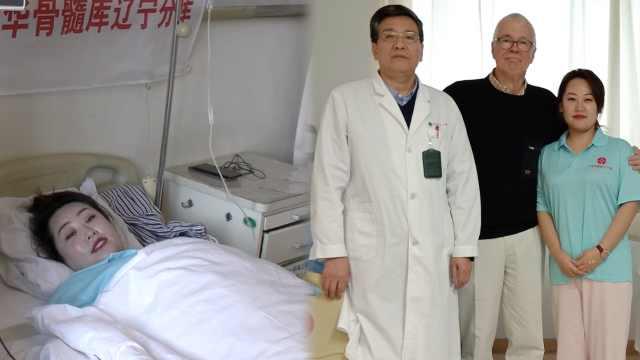女子捐髓救海外患者:起初以为诈骗
