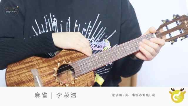 李荣浩《麻雀》尤克里里弹唱教学