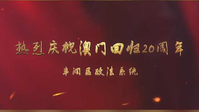 慶祝澳門回歸20周年