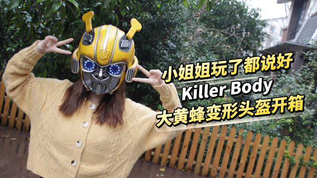 开箱可穿戴大黄蜂头盔,能声控变形