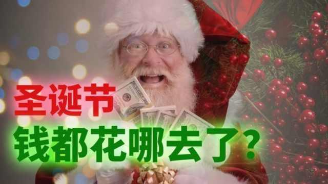 美国家庭过圣诞节要花掉多少银子?