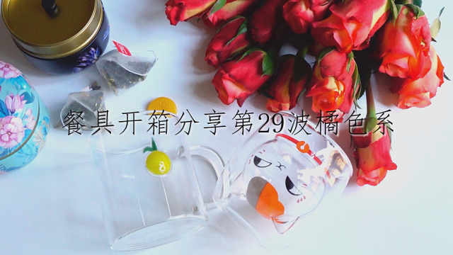 餐具开箱分享第29波橘系