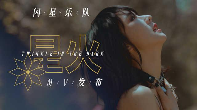 闪星乐队《星火》MV全网上线