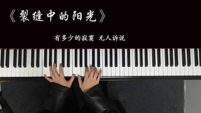 林俊杰《裂缝中的阳光》钢琴教学