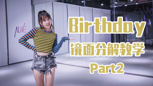 Somi《Birthday》舞蹈分解教学p2