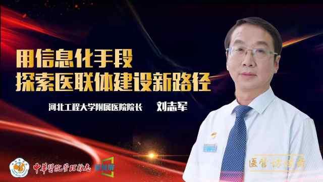 访河北工程大学附属医院院长刘志军