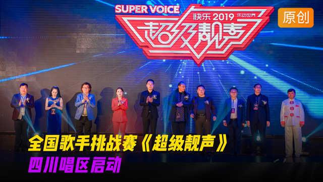 《超级靓声》四川唱区启动