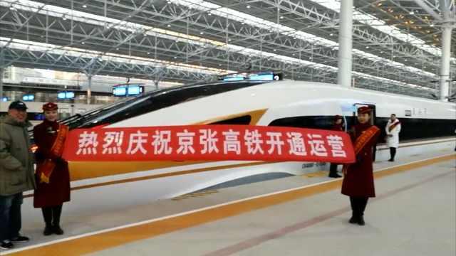 京张高铁开通运营,首日票一票难求