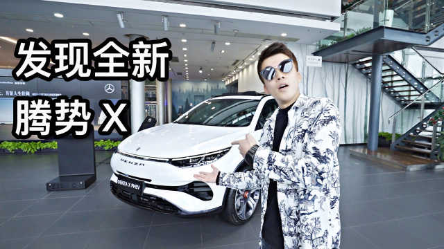 奔驰4S店实拍新款腾势X