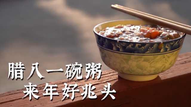你知道腊八粥的来源吗?
