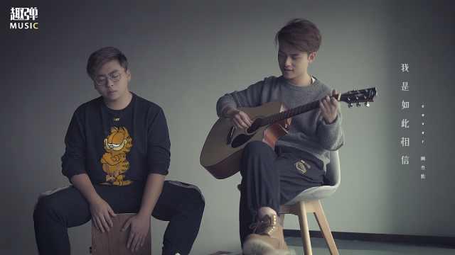 《我是如此相信》吉他弹唱~