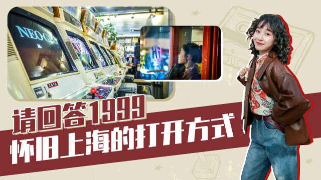 上海烈火街机厅,专属8090的记忆!