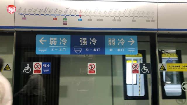 """地铁试行""""同车不同温""""你支持吗?"""