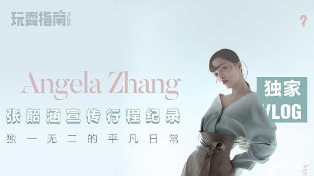 张韶涵新专辑宣传行程记录