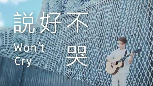 周杰伦《说好不哭》吉他弹唱