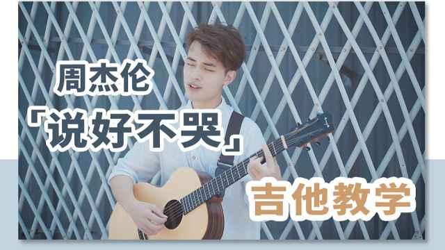 周杰伦《说好不哭》吉他弹唱教学