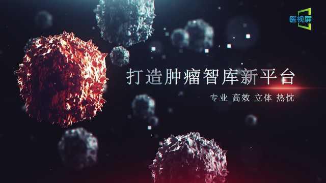 罗永章:肿瘤筛查核心理念及技术