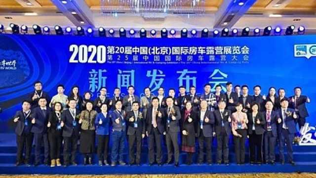 北京国际房车露营展览会即将开幕