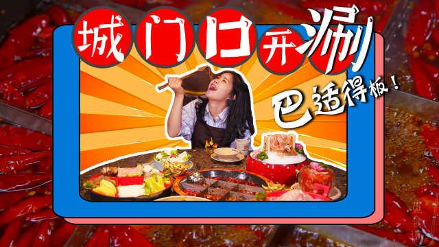 实力演绎三国,吃火锅感受热血历史