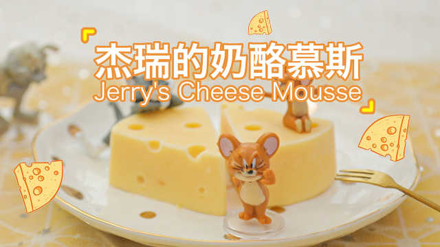 杰瑞的奶酪慕斯