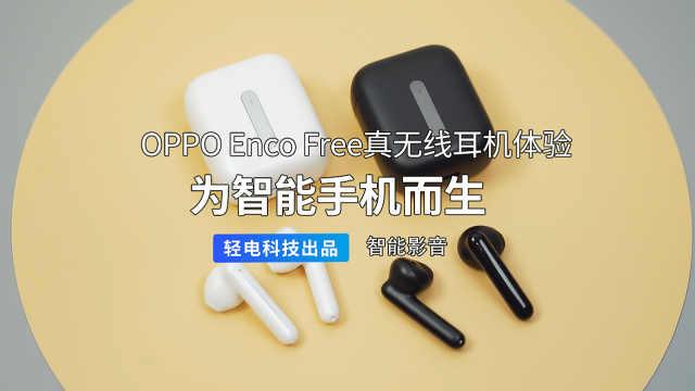 OPPO Enco Free真无线耳机体验