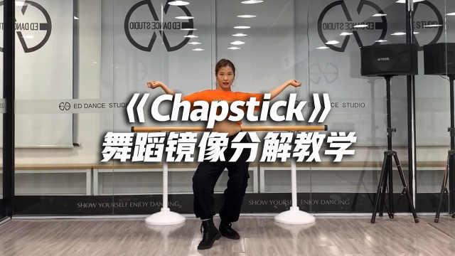 《Chapstick》舞蹈镜像分解教学