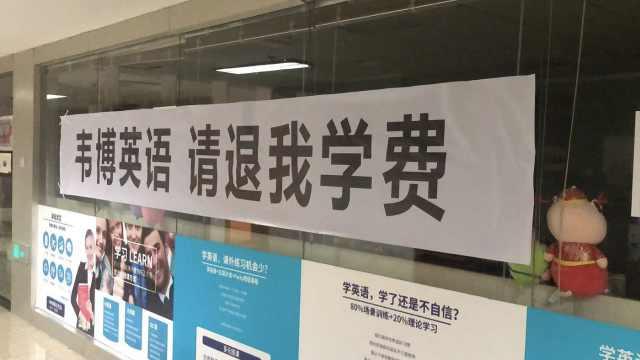 长沙韦博英语关门,千人维权求退款