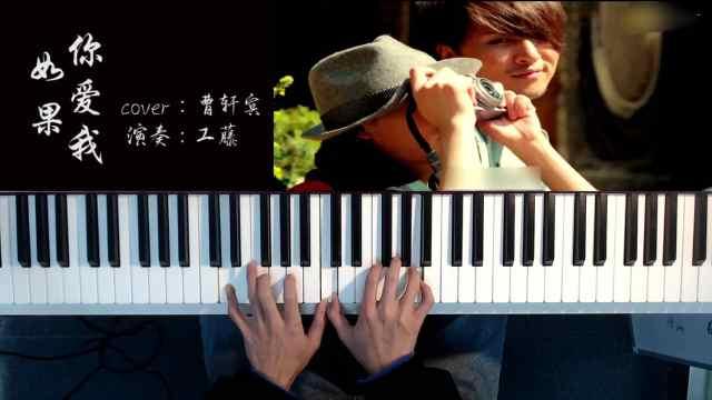 钢琴演奏曹轩宾《如果你爱我》