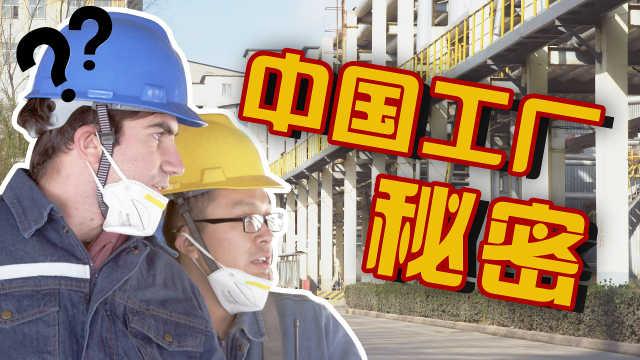 在巨型工厂我发现了中国工厂的秘密