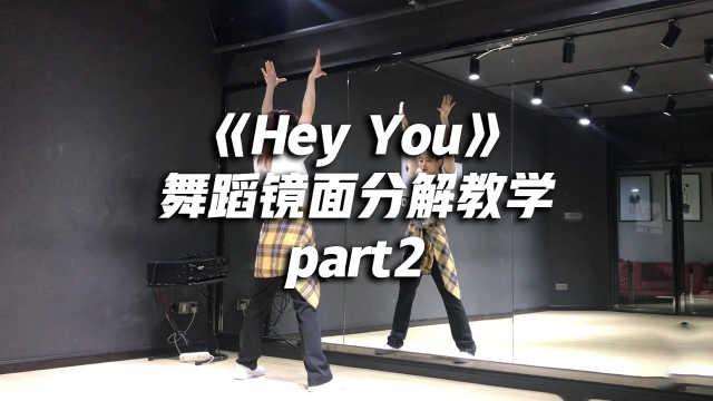 《Hey You》舞蹈镜面分解教学part2