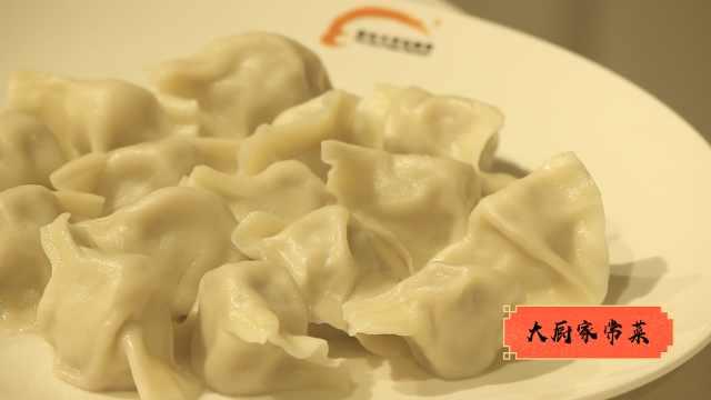 大厨年夜饭:三分钟学会手工水饺