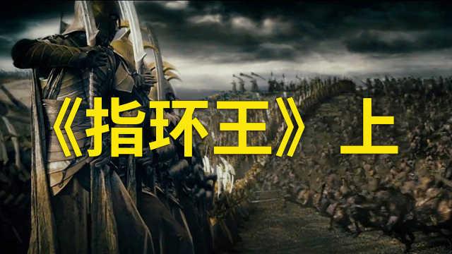 史上最伟大商业片《指环王》【上】