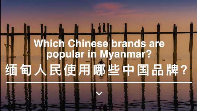 缅甸人民使用哪些中国品牌?