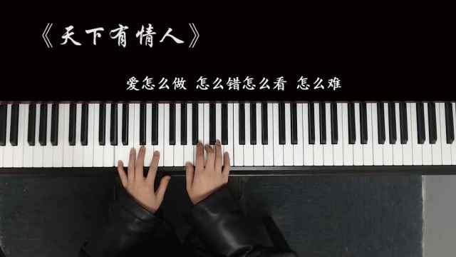 《天下有情人》钢琴弹唱教学