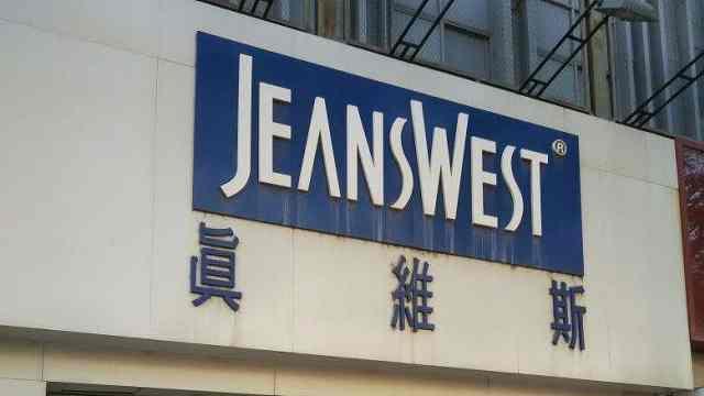 真维斯澳洲公司破产,中国关1300家