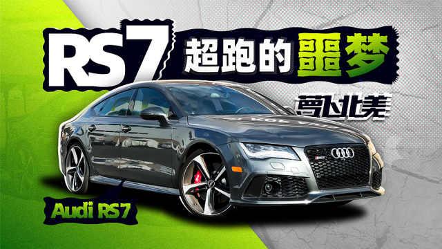 为什么RS7是最佳选择?