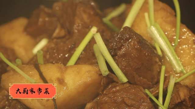 大厨年夜饭:入口筋道的土豆烧牛腩