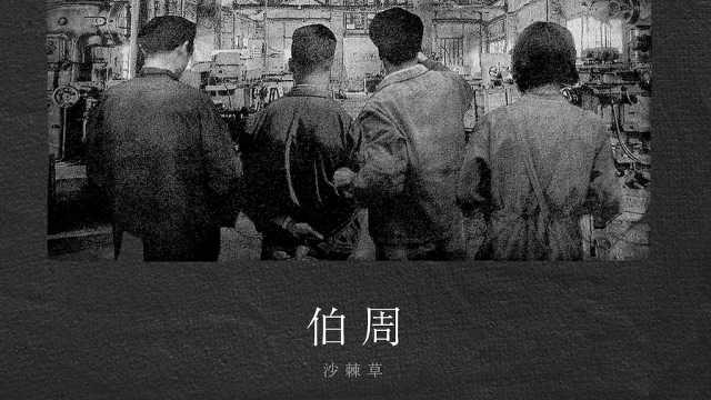 沙棘草全新专辑先行单曲《伯周》MV