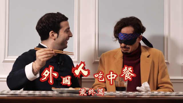 外国人尝试中餐螺旋升天最终篇