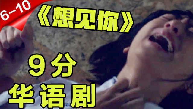 过瘾解说的《想见你》(上)