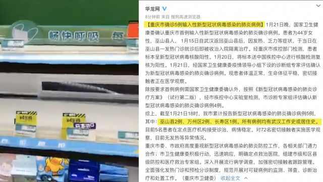 重庆确诊5新型肺炎,口罩消毒液脱销