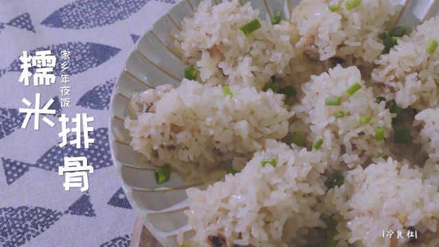 好吃的蒸排骨,米香入骨、老少皆宜