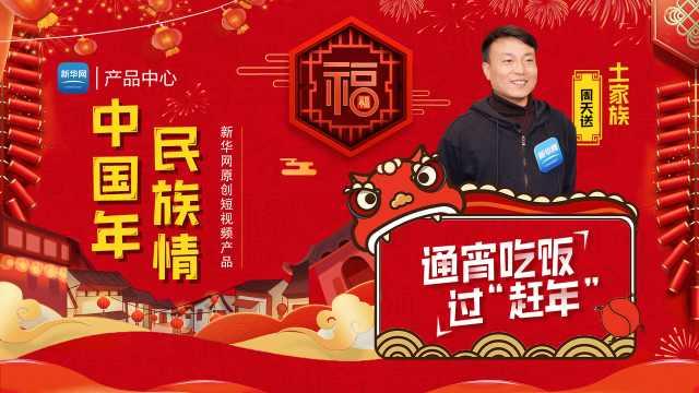 《中國年·民族情》第五期土家族