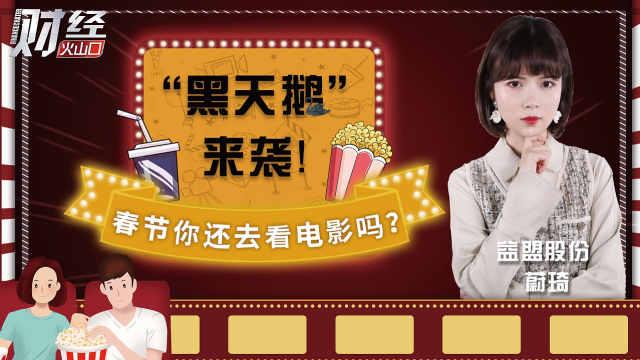 春节你会去看电影吗?