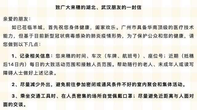 广州:武汉来穗无症状者要居家隔离