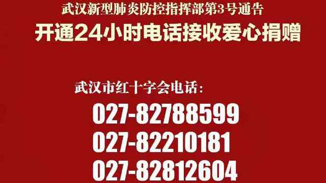 武汉急需防护用品,多家医院需支援
