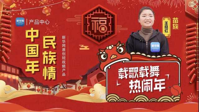 《中國年·民族情》第八期:苗族
